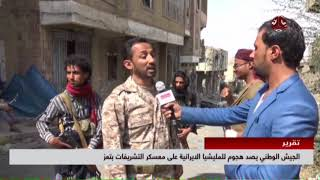 الجيش الوطني يصد هجوما للمليشيا الايرانية على معسكر التشريفات بتعز | تقرير عبدالعزيز الذبحاني