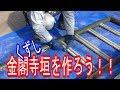 竹垣を作る くずし金閣寺垣編(室内庭園用) の動画、YouTube動画。