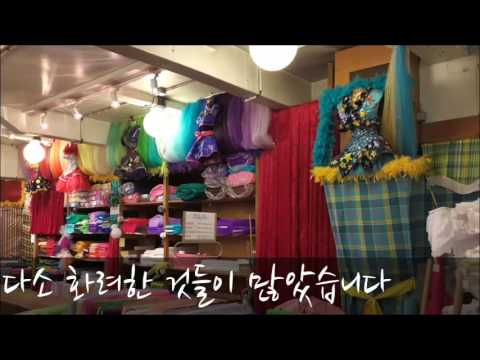 프랑스 여행 - 파리의 원단/부자재시장 Fabric market in Paris