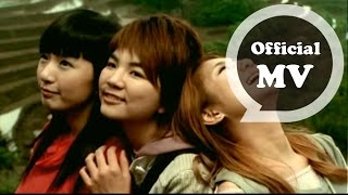 S.H.E [一起開始的旅程 The journey we started together] Official MV