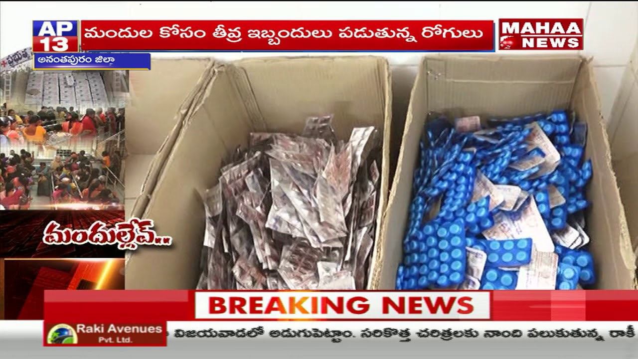 Patients Face Problems In Anantapur Government Hospital No Medicine Govt Hospital Mahaa News
