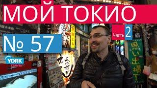 Япония. Фильм Мой Токио. Часть 2. Интересные факты о Японии.