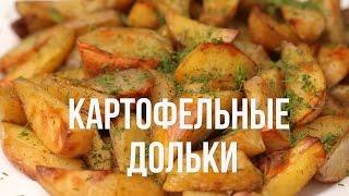 Картофельные дольки [eat easy]