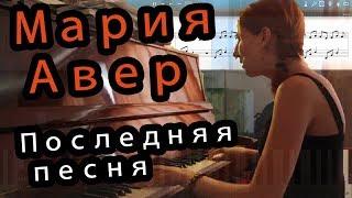 Скачать Мария Авер Последняя песня на пианино Synthesia Cover Ноты и MIDI