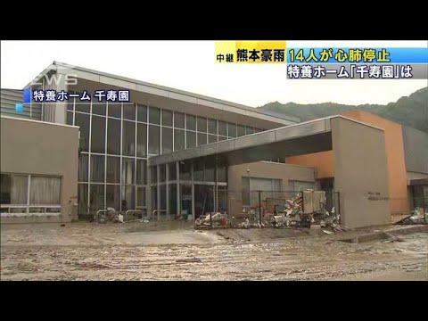熊本 千寿 園