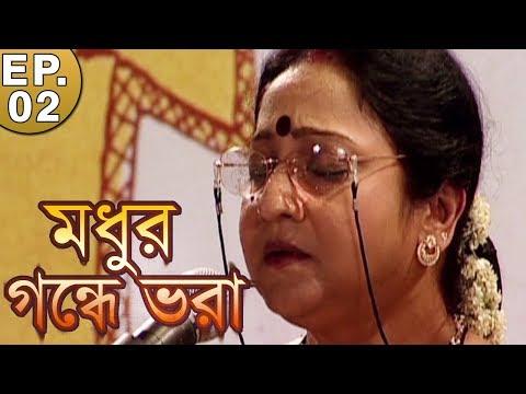 Madhu Gandhe Bhara |Rabindra Sangeet By Indrani Sen | Unplugged |Episode-2