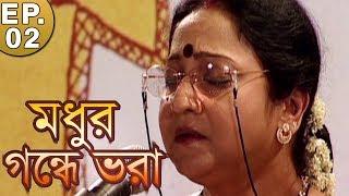 madhu gandhe bhara rabindra sangeet by indrani sen unplugged episode 2