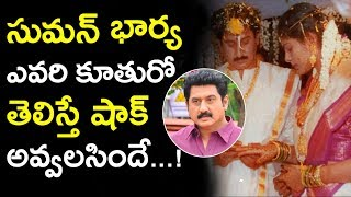 Unknown And Interesting Facts About Actor SUMAN Life | Interesting Facts About Actor SUMAN Wife