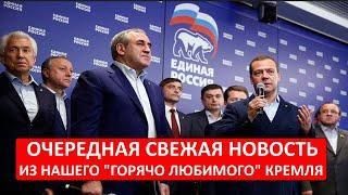 """Единая Россия снова """"позаботилась"""" о простом народе!"""