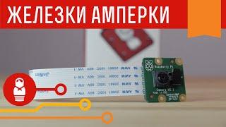 Вторая ревизия оригинальной камеры для Raspberry Pi — Camera Board v2. Железки Амперки