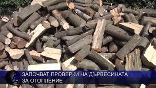 Започват проверки на дървесината за отопление