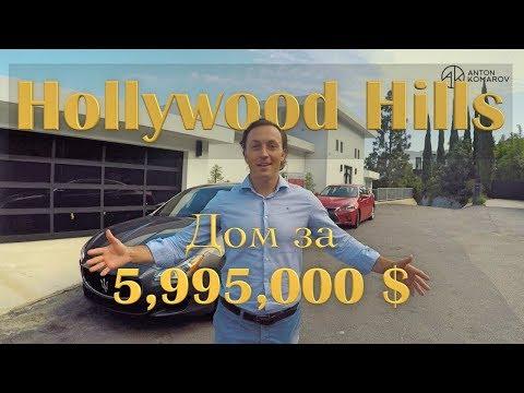 Дом на вершине Hollywood Hills | Sunset Plaza | Лос Анджелес | 5,995,000 $