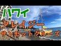 【ハワイ観光】ワイキキビーチのオススメ?サンセットクルーズに乗ったらクレイジー…