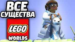LEGO Worlds - ВСЕ СУЩЕСТВА / All Creatures