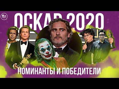 ОСКАР 2020 НА РУССКОМ | НОМИНАНТЫ И ПОБЕДИТЕЛИ