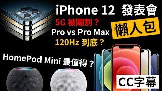iPhone 12 發表會懶人包   HomePod Mini   MagSafe   充電器配件