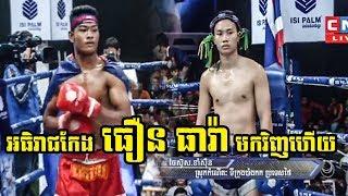 Khmer Fighter, Thoeun Theara Vs (Thai) Jaisou Sor Kamsing, CNC TV Boxing, 17/June/2018