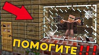НИКОГДА НЕ ВХОДИ В ЭТОТ ДОМ В ДЕРЕВНЕ ЖИТЕЛЕЙ НОМЕР 13 В МАЙНКРАФТ 100 ТРОЛЛИНГ ЛОВУШКА Minecraft