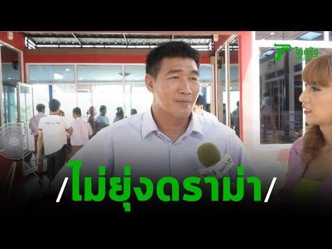 สมรักษ์ ไม่ยุ่งดราม่า 10 fight 10  | 19-08-62 | บันเทิงไทยรัฐ