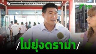 สมรักษ์-ไม่ยุ่งดราม่า-10-fight-10-19-08-62-บันเทิงไทยรัฐ