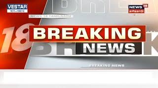மருத்துவ நிபுணர் குழுவுடன் முதலமைச்சர் எடப்பாடி பழனிசாமி ஆலோசனை | Breaking News