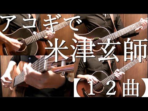 アコギで米津玄師【12曲】Kenshi Yonezu medley on Guitar by Osamuraisan