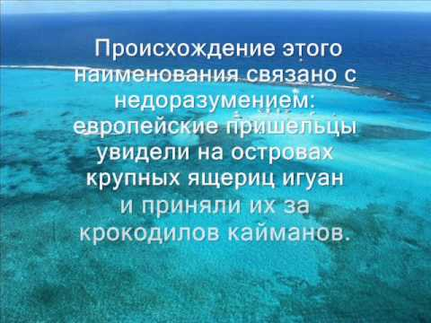 ZF2KO Каймановы острова