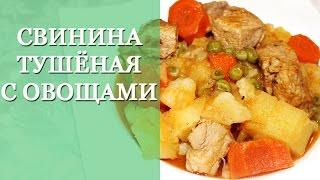 Свинина Тушёная с Овощами Видео Рецепт