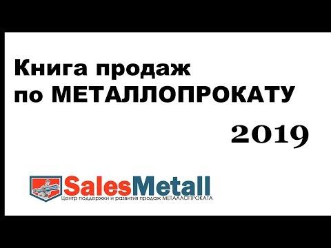 Книга продаж по МЕТАЛЛОПРОКАТУ  2019
