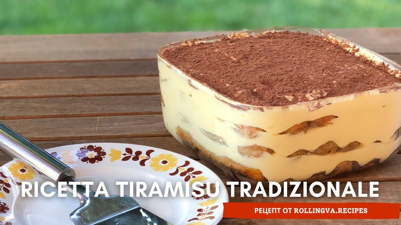 Ricetta Tiramisu In Inglese.Ricetta Tiramisu Classico Youtube