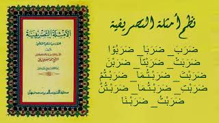 Download Mp3 Nadhom Amtsilati Tashrifiyah