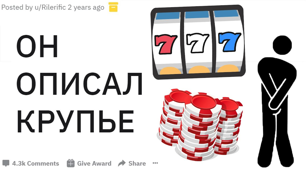 Работники казино рассказывают СЛУЧАИ с работы   апвоут реддит