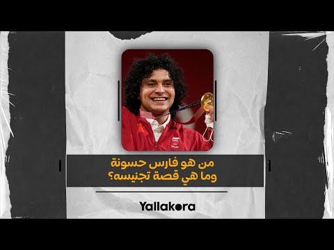 مصري الأصل يحصد ميدالية تاريخية لقطر .. من هو فارس حسونة وما هي قصة تجنيسه؟