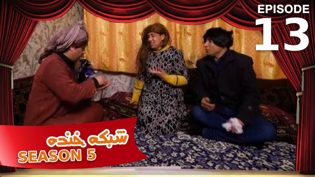 شبکه خنده - فصل ۵ - قسمت ۱۳/ Shabake Khanda - Season 5 - Episode 13