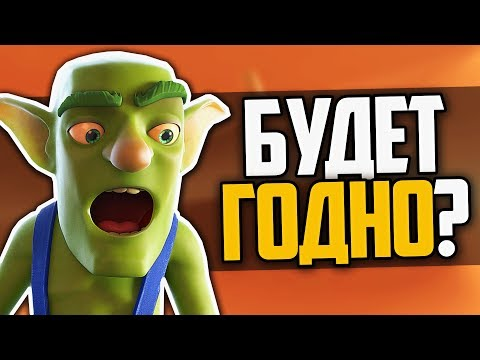 😮 EVERYTHING THERE IS TO KNOW ABOUT COMING UPDATE IN CLASH OF CLANS 😮