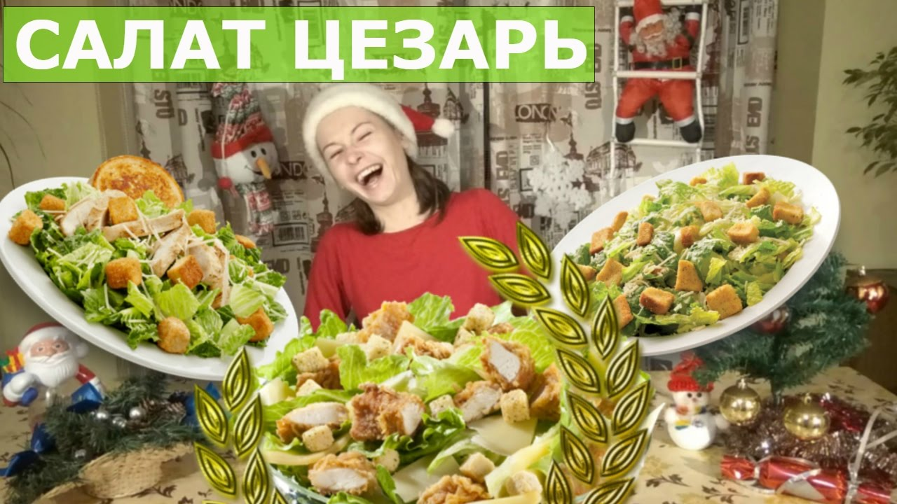 Цезарь. Рецепт салата цезарь. Как сделать салат цезарь ...