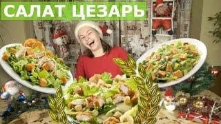 Цезарь. Рецепт салата цезарь. Как сделать салат цезарь. Салат цезарь рецепт. Рецепт салата цезарь.