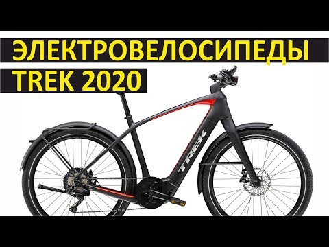 Электровелосипеды Trek. Презентация 2020. Часть 1
