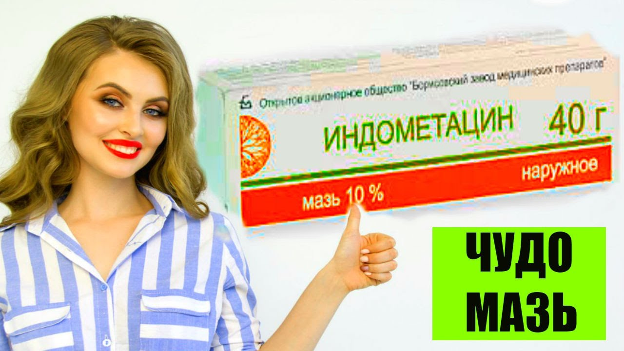 Универсальное средство ЗА КОПЕЙКИ, Индометацин все свойства.