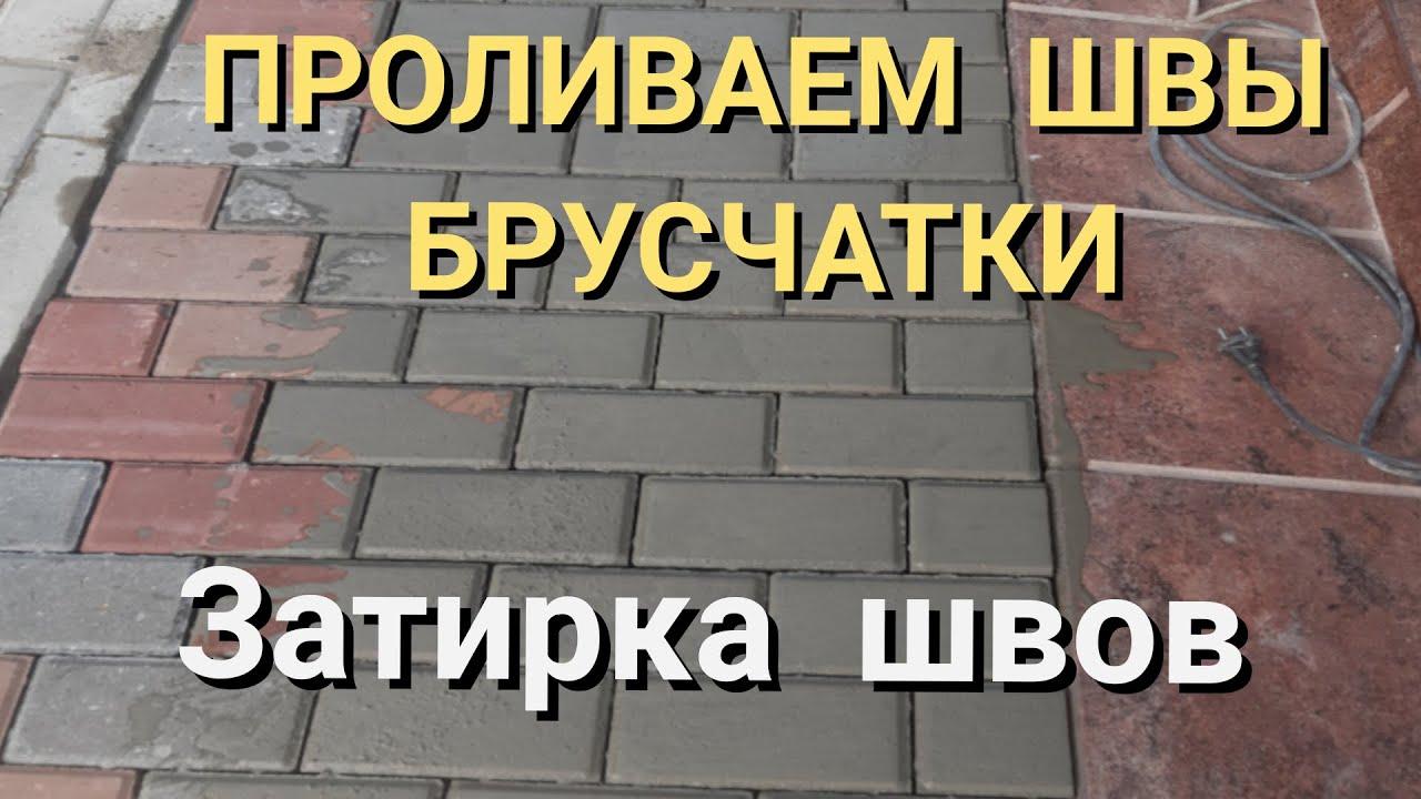 Заполнение швов цементным раствором выручка бетона