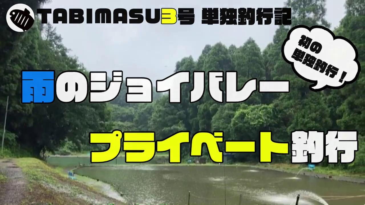 【エリアトラウト】プロ初心者カンツラーたびます3号 雨のジョイバレープライベート釣行