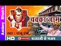 Super Hit  Balaji Bhajan 2016 || Chaka Jaam Hua Balaji Aage Bhutde Nache || Raju Hans # Ambey Bhakti