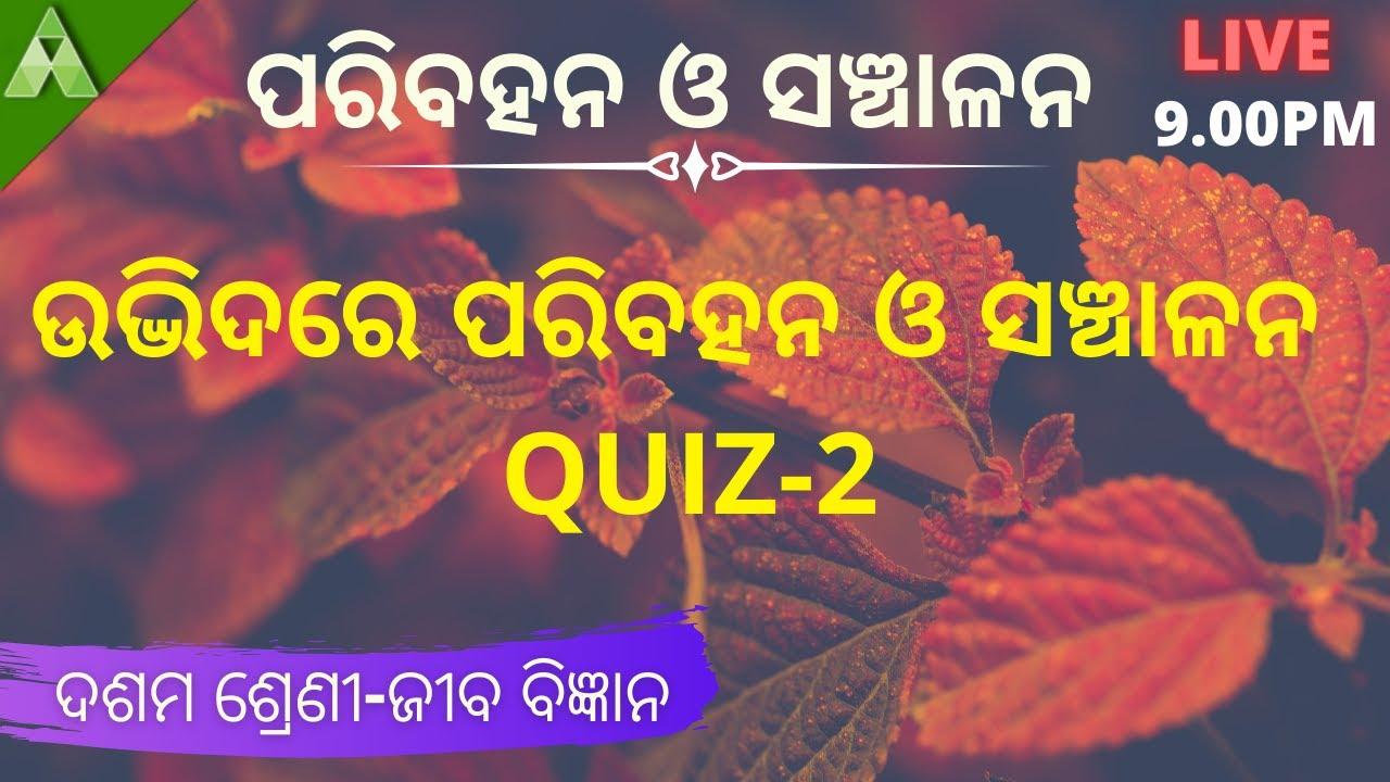 ଉଦ୍ଭିଦରେ ପରିବହନ ଓ ସଞ୍ଚାଳନ Quiz-2| class 10 SCL | Aveti Learning