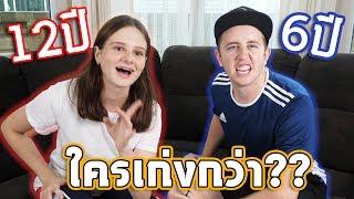 ศึกสองฝรั่ง! ใครพูดไทยเก่งกว่ากัน?!!!! [ft. Queen A]