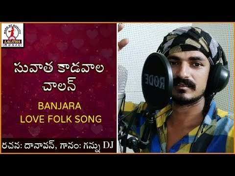 Telangana Love Songs | Cheti Ninda Gajulesukunna Telugu Love Song | Lalitha Audios And Videos from YouTube · Duration:  5 minutes 8 seconds