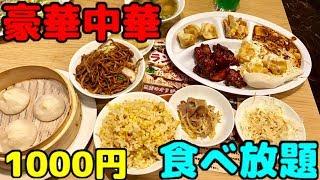 【食べ放題】最高コスパ!1000円で豪華中華バイキングをMAX鈴木さんと食べまくる!【九寨溝】