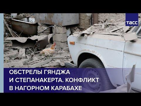 Обстрелы Гянджа и Степанакерта. Конфликт в Нагорном Карабахе