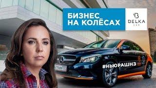 Бизнес на колёсах. Екатерина Макарова - соосновательница каршеринга BelkaCar