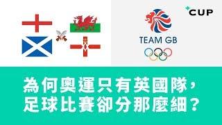 【CUP 媒體】為何奧運只有英國隊,足球比賽卻分那麼細?