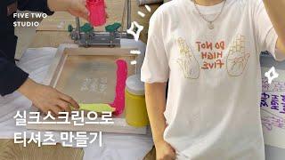 [약간 ASMR] 실크스크린으로 티셔츠를 만들어요. M…